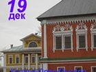 Скачать изображение Туры, путевки Наследие Строгановых (экскурсия Усолье-Орел-Пыскор) 34083559 в Перми