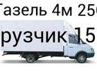 Изображение в Услуги компаний и частных лиц Грузчики Пермь газель грузоперевозки 89124978442 газель в Перми 150