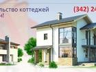 Увидеть фото  Строительство в Перми и Пермском крае 34663903 в Перми