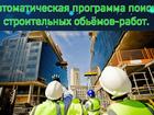 Новое фото  Автоматическая программа поиска строительных обьёмов-работ, 34956727 в Перми
