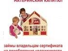 Увидеть изображение Продажа квартир приобретение жилья под гарантию средств материнского капитала 35068928 в Перми