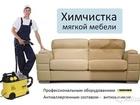 Изображение в   Химчистка мягкой и кожаной мебели на дому, в Перми 0
