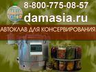 Уникальное foto  Автоклав газовый 36074737 в Перми