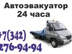 Изображение в   Эвакуация автомобиля 24 часа! Аварийный комиссар! в Перми 1000