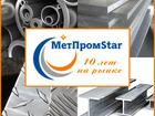 Уникальное foto Строительные материалы Предлагаем по выгодным ценам алюминиевый прокат, 36241278 в Перми