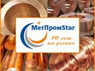 Увидеть foto Строительные материалы Предлагаем по выгодным ценам продукцию из бронзы, 36241362 в Перми