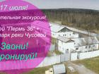 Скачать фото Дома отдыха 17 июля, Музей «Пермь-36» Гулаг + Этнопарк реки Чусовой 36625978 в Перми