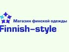 Свежее фото Поиск партнеров по бизнесу Партнер в магазин финской одежды 36922068 в Екатеринбурге