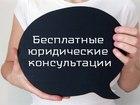 Фото в   Прежде чем что ни будь сделать - спроси ЮРИСТА. в Перми 0