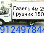 Фото в   Пермь Газель Грузоперевозки 89124978442 Газель в Перми 150
