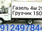 Изображение в   пермь газель грузоперевозки 89124978442 газель в Перми 150
