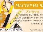Фото в   Мелкий ремонт, замена и ремонт сантехники, в Перми 300