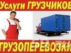 Изображение в   Услуги грузчиков и газели в перми.   Газели в Перми 250