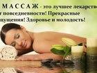 Скачать foto  массаж для женщин 37764974 в Перми