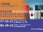 Просмотреть foto Разное Запчасти для бытовой техники 38584517 в Перми