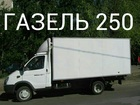 Уникальное foto  Пермь газель грузоперевозки газель 250 39006107 в Перми