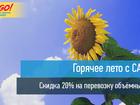 Новое фотографию Разные услуги Доставка сборных грузов по России 39341934 в Перми