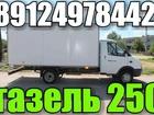 Смотреть изображение  ПЕРМЬ ГАЗЕЛЬ ГРУЗОПЕРЕВОЗКИ ГАЗЕЛИ 39668770 в Перми