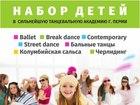 Уникальное foto  Академия танца 2DANCE kids продолжает набор детей в группы 40023656 в Перми