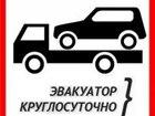 Просмотреть фото Услуги компаний и частных лиц Автоэвакуаторы Авто - Помощь 43301502 в Перми