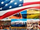 Смотреть фото  Квотеры «Парки США» (2010г, -2018г,) 57235099 в Перми