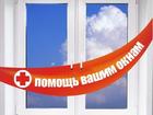 Новое foto  Ремонт окон и дверей с 9 до 21 от 200 рублей без выходных 67372295 в Перми