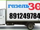 Уникальное foto Грузчики заказ газели и грузчиков грузоперевозки 89124978442 в Перми 68105326 в Перми