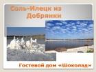 Просмотреть фотографию  Соль-Илецк из Добрянки, гост, дом Шоколад /хп502 69886172 в Перми