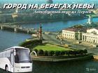Просмотреть фото Туры, путевки Санкт-Петербург из Перми/рэ001 71288374 в Перми