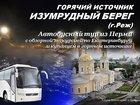 Скачать бесплатно foto Горящие туры и путевки 23, ноя, Горячий источник Изумрудный берег/цо031 71835857 в Перми