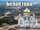 Скачать foto Горящие туры и путевки 7, дек, 19 Экскурсия на Белую гору/ор002 72019738 в Перми