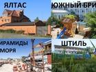 Скачать foto Туры, путевки 26, июл, 20 На автобусе в Крым, Евпатория хп101 75792325 в Перми