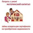 приобретение жилья под гарантию средств материнского капитала