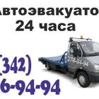 Эвакуатор Пермь,Пермский край