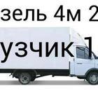 Пермь газель грузоперевозки