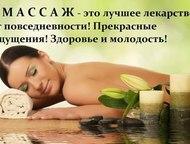 Массаж услуги Только в декабре!   -Классический оздоровительный массаж.   - Расс