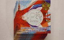 Сочинские наборы монет и банкноты 2014 года