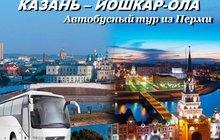 6, мар, 20 Йошкар-ола+Казань+Аквапарк/цо035