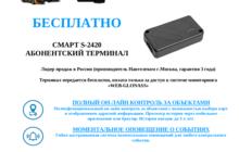 Мониторинг транспорта (прибор бесплатно)