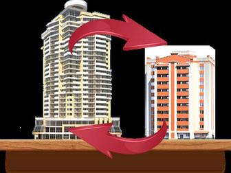 Скачать foto Разное Обмен недвижимости 32118425 в Перми
