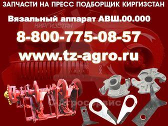Уникальное фото  Запчасти на пресс подборщик Киргизстан 35153985 в Архангельске