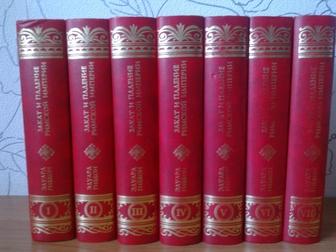 Скачать фотографию Книги Эдуард Гиббон Закат и падение Римской Империи 7 томов 38628930 в Перми