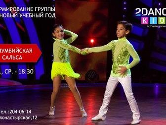 Смотреть foto  Академия танца 2DANCE kids продолжает набор детей в группы 40023656 в Перми