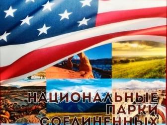 Скачать изображение Коллекционирование Квотеры «Парки США» (2010г, -2018г,) 57235099 в Перми