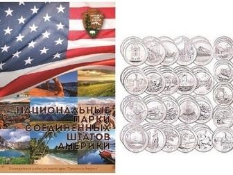 Скачать фотографию Коллекционирование Квотеры «Парки США» (2010г, -2018г,) 57235099 в Перми