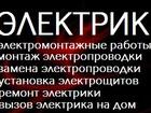 Скачать бесплатно фотографию  Электрик Первоуральск-Ревда-Билимбай 34452682 в Первоуральске