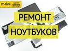 Уникальное foto Разное Ремонт Ноутбуков - Любой сложности 36656538 в Первоуральске