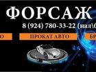 Уникальное изображение Аренда и прокат авто Прокат автомобилей ФОРСАЖ 32472511 в Петропавловске-Камчатском