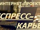 Фото в Прочее,  разное Разное Предлагаю отличную возможность присоединиться в Петропавловске-Камчатском 27000
