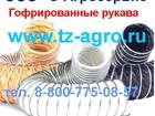 Увидеть foto  Гофрированный шланг ПВХ 33025633 в Петрозаводске